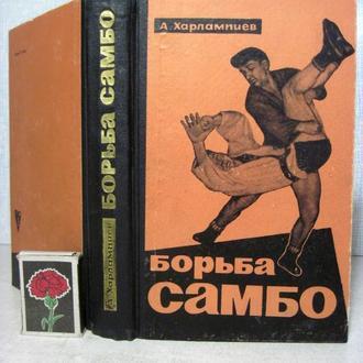 Харлампиев Борьба самбо 1964 техника, методика тренировки самбистов