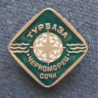 турбаза Черноморец Сочи турист значок