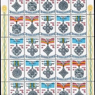 1997. Ордена.Награды Лист