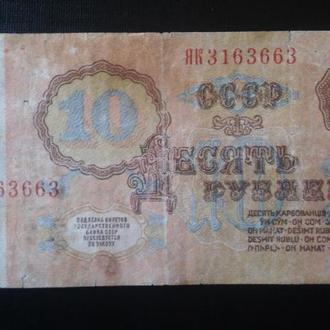 """СССР  10 рублей 1961 года, серия замещения """"ЯК"""""""