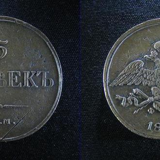 5 копеек 1833 год ЕМ ФХ Коллекционная монета Великолепное состояние!