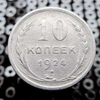 10 копеек 1924 год.