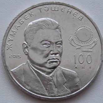 Казахстан, 100 лет со дня рождения Жумабека Ташенева, Ташенев 2015