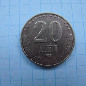 20 лей 1991 г., Румыния.