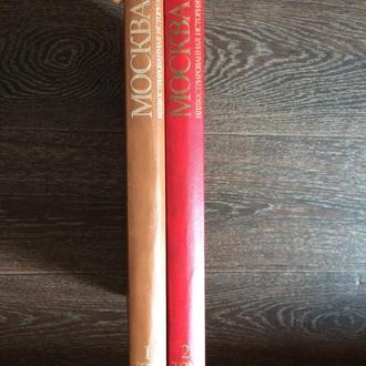 Москва. Иллюстрированная история в двух томах (комплект)