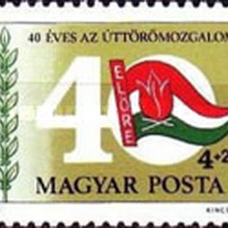 Венгрия 1986 Молодежь