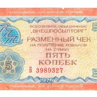 Внешпосылторг Чек 5 копеек 1976 СССР ВОЕНТОРГ