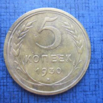 Монета 5 копеек СССР 1930 состояние