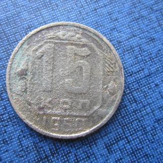 монета 15 копеек СССР 1950 как есть