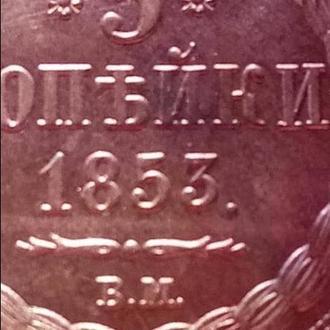 3 копейки 1853