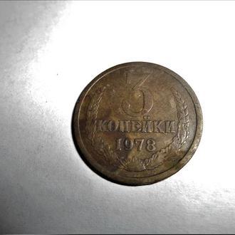 Оригинал.СССР  3  копейки 1978 года.