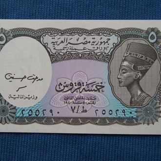 Египет 5 пиастров 1999 г  UNC ПРЕСС