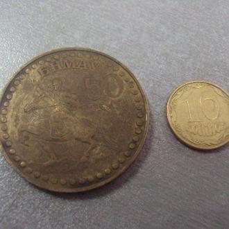 монета монголия 1 тугрик 1971 №975