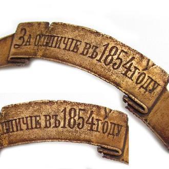 РИА Лента За Отличие 1854 года Белевский 71 пехотный полк