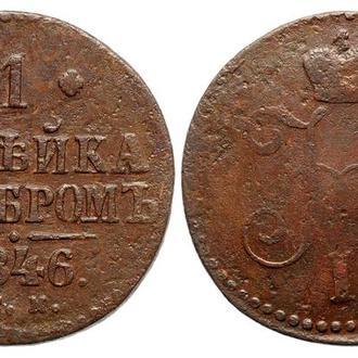 1 копейка 1846 СМ года №4357