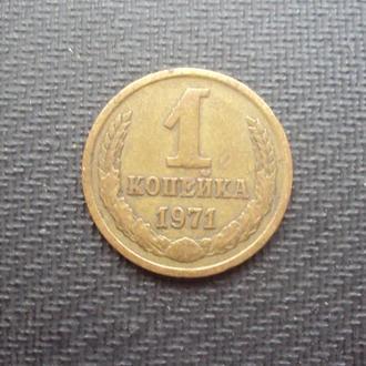СССР 1 коп. 1971г.