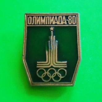 Спорт Олимпиада Москва-80 эмблема значок из серии