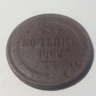 Россия 3 копейки 1862 год ЕМ. (3-2-8). Еще 100 лотов!
