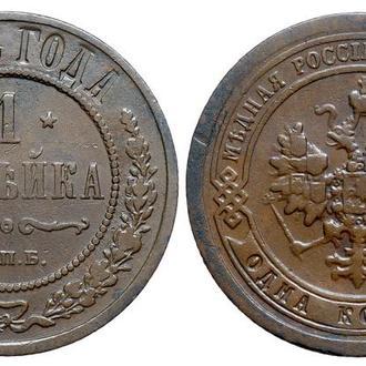 1 копейка 1898 года №4872