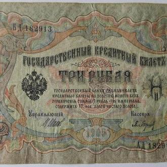 3 рубля 1905 г Шипов Барышев