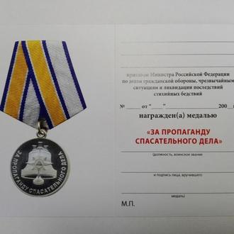 """Док к медали """"За пропаганду спасательного дела""""."""