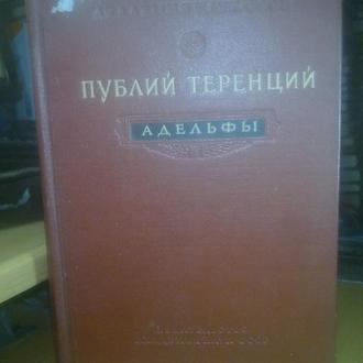 Публий Теренций. Адельфы. 1954