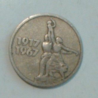 Монета 1967 года