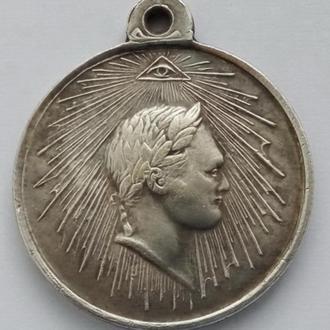 Медаль За Взятие Парижа 19 марта 1814 г.