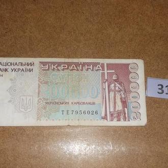200000 купон Україна  (№311)