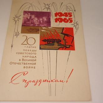 Открытка С праздником 20-летие победы советского народа