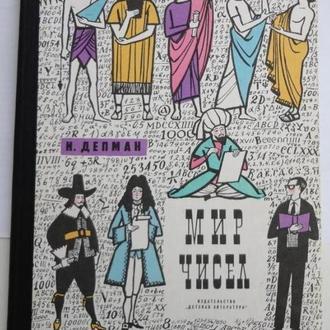 Н. Депман - Мир чисел. Книга для детей о математике. Рассказы. СССР, 1975. Сохран