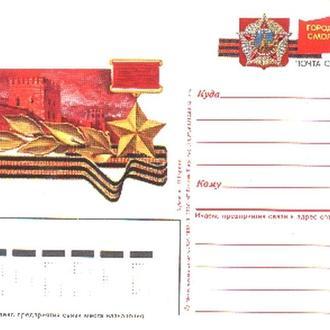 1987 - ПК с ОМ - Смоленск # 164