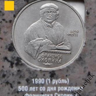 1 рубль СССР Франциск Скорина 1990