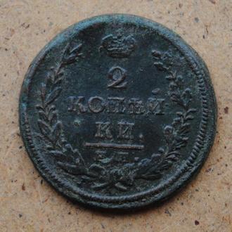 2 копейки ЕМ ФГ 1841