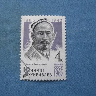 СССР Ахунбабаев 1965 год
