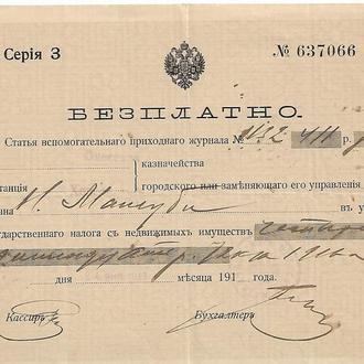 Квитанция госказначейства Одесса 1917 январь