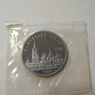 5 рублей Софийский собор.1988 год.