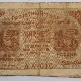 15 рублей 1919 г  Россия серия АА - 016
