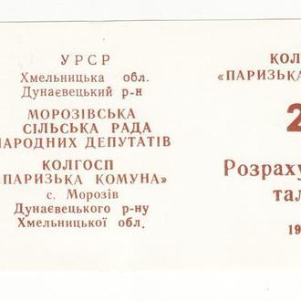 Колхоз Парижская комунна 25 талонов Хмельницкий Дунаевцы Морозов 1989