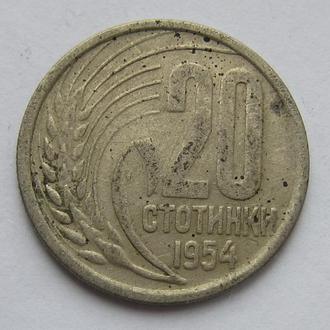 Болгария 20 стотинка 1954 (KM#55)