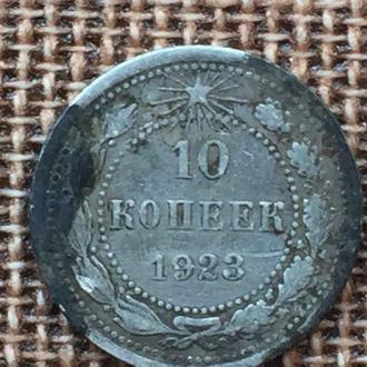 Серебряная монета 10 копеек 1923 года СССР (12)