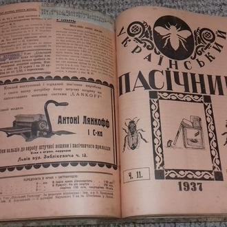 УКРАЇНСЬКИЙ ПАСІЧНИК. Річник Х, 1937р.