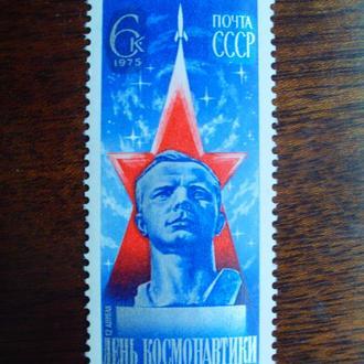 CCCР.1975г. День космонавтики. Полная серия. MNH