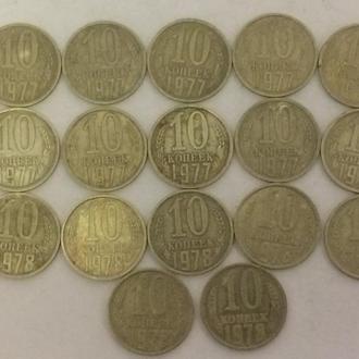 10 копеек СССР. Одним лотом 1977-1978 г.г. 17 штук.