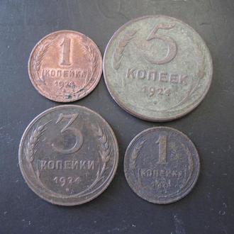 Подборка 5,3,1,1 коп 1924 год