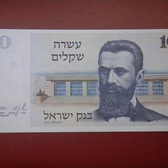 Израиль 10 шекелей 1978 UNC
