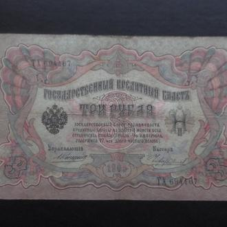 3рубля 1905г.Коншин-Чихиржин