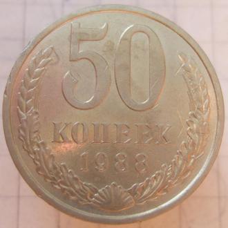 50 копеек 1988 года.