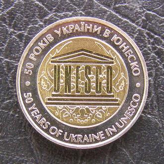 5 грн. 2004 р. 50 р. входження України в ЮНЕСКО