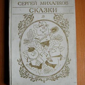 СЕРГЕЙ МИХАЛКОВ = СКАЗКИ = 1988 г. = замечательные иллюстрации  худ. В.Чижикова